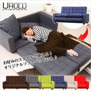 座椅子にもソファにもなる!リクライニングソファベッド【-Uhulu-ユーフル】|luckykagu