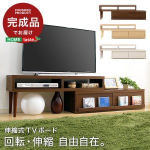 完成品伸縮式テレビ台 アール-EARL (コーナーTV台・ローボード・リビング収納) luckykagu