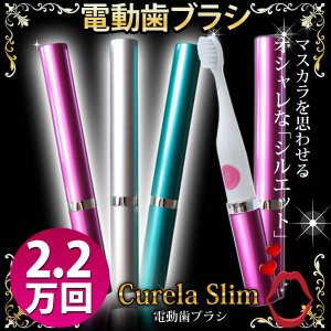 【商品について】 電動歯ブラシ CurelaSlim ■カラー: シルバー ビビッドピンク エメラル...