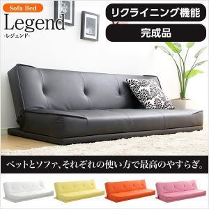 シンプルリクライニングソファベッド【レジェンド-Legend-】(2人掛け ソファ)|luckykagu