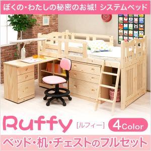 組み変え自由自在のシステムベッド【ルフィー-ruffy】システムベッド 学習机|luckykagu