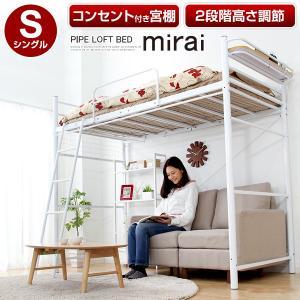 ロフトパイプベッド ミライ-mirai-|luckykagu
