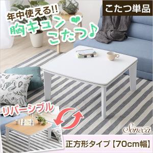 カジュアルホワイトこたつ【-Soneca-ソネカ(正方形・70cm幅)】(こたつ 四角 70) luckykagu