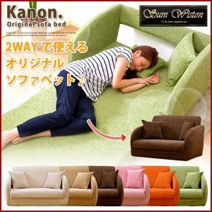 三つ折りソファベッド【Kanon】カノン|luckykagu