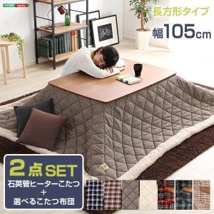ウォールナットの天然木化粧板こたつ布団セット(7柄)日本メーカー製 Mill-ミル- luckykagu