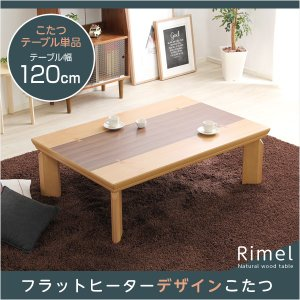 2色の天然木化粧板こたつテーブル薄型日本メーカー製 Rimel-リメール-(120cm幅・長方形) luckykagu