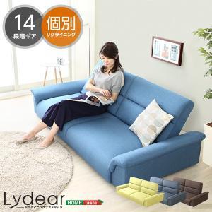 ソファベッド【Lydear-リィディア-】(ロータイプ リクライニング 二人掛け セパレート)|luckykagu