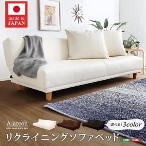 クッション2個付き、3段階リクライニングソファベッド(レザー3色)ローソファにも 日本製・完成品|Alarcon-アラルコン-|luckykagu