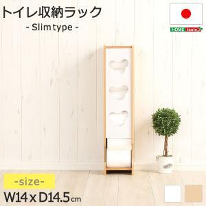 日本製 トイレ収納ラック【pulito-プリート】 スリムタイプ