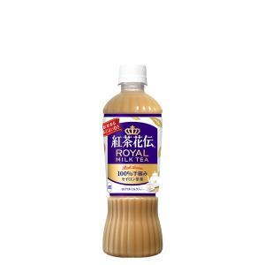 紅茶花伝ロイヤルミルクティー 470mlPETの関連商品10