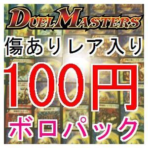 【傷あり】デュエルマスターズ 傷ありオリジナルパ...の商品画像