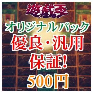リニューアル【優良汎用保証!】遊戯王 オリジナルパック オリパ くじ SR以上3枚