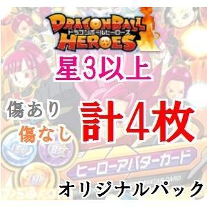 【SR以上4枚】ドラゴンボールヒーローズ オリジ...の商品画像
