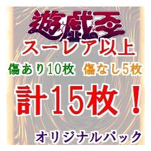 【SR15枚!】遊戯王 オリジナルパック オリパ くじの商品画像