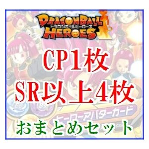 【SR4CP1枚確定】ドラゴンボールヒーローズ オリジナルパ...