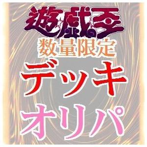 【デッキオリパ】遊戯王 オリジナルパック デッキ40枚以上 オマケ付き オリパ くじ