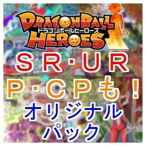 ドラゴンボールヒーローズ オリジナルパック オリパ くじ D...