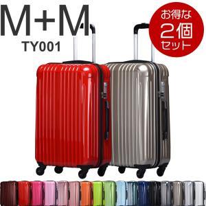 スーツケース 中型 軽量 m TSA キャリーケース 旅行用 キャリーバッグ おしゃれ ハード トランクケース かわいい 2個 TY001