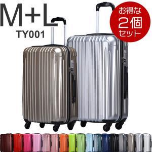 スーツケース 送料無料 中型 大型 軽量 キャリーバッグ ビジネス キャリーケース 旅行バッグ トランクケース m l 2個 TY001|luckypanda