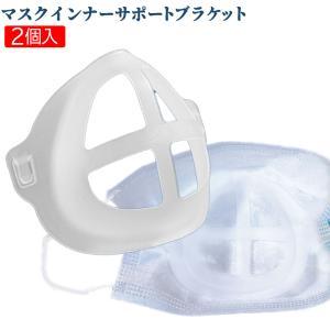 2個セット マスクブラケット インナーサポートブラケット 鼻フェイスクッション ひんやり 化粧崩れ防...