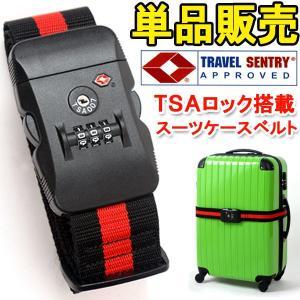 スーツケース ベルト TSAロック付き 単品販売