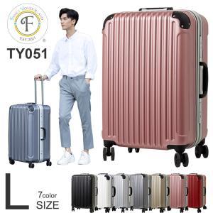 最大20%OFFクーポン配布中 スーツケース 大型 キャリーバッグ キャリーケース 旅行バッグ L サイズ 軽量 送料無料 TY051