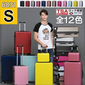 スーツケース 送料無料 キャリーバッグ キャリーケース  Sサイズ 小型 機内持込可能 ファスナータイプ 6831シリーズ|luckypanda