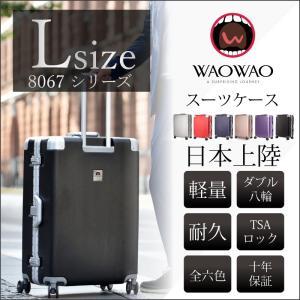 スーツケース キャリーバッグ キャリーケース  Lサイズ 大型 フレームタイプ 8067シリーズ|luckypanda