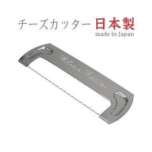 長谷富製作所 ピアノ線チーズカッター (日本製・Tomiwoody・tg1903)