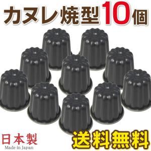 霜鳥製作所ブラックフィギュア カヌレ焼型 10個セット D-076×10pcs (日本製・クイーンロ...