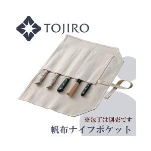 【適用サイズ】 藤次郎の牛刀240mm、洋出刃240mm、出刃165mm、柳刃240mmまでの包丁に...