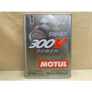 MOTUL  300V 5W40 POWER  パワー 2L缶 モチュール エンジンオイル|luckys-shop