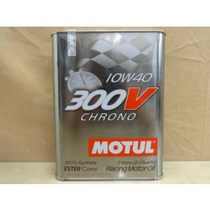MOTUL 300V CHRONO 10W40 2L  モチュール エンジンオイル|luckys-shop