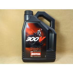 モチュール エンジンオイル 300V  オフロード 4T 5W40  4L MOTUL|luckys-shop