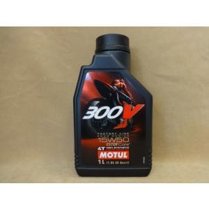 モチュール 300V 4T 15W50  1L MOTUL|luckys-shop