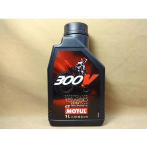モチュール300V オフロード 4T 15W60  1L MOTUL|luckys-shop