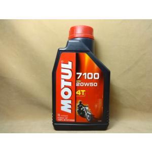 モチュール 7100 4T 20W50 1L|luckys-shop