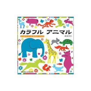 コクヨS&T カラフルアニマル 〔知育玩具〕|luckytail
