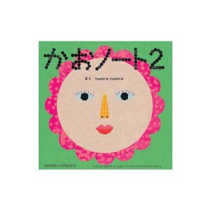 コクヨS&T かおノート2 〔知育玩具〕|luckytail