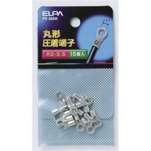 (業務用セット) ELPA 丸型圧着端子 R2-3.5 PS-060H 15個 〔×30セット〕