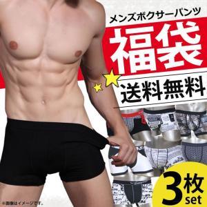 送料無料 福袋 メンズボクサーパンツ 3枚セット 1198円 LLL-002b|ludas