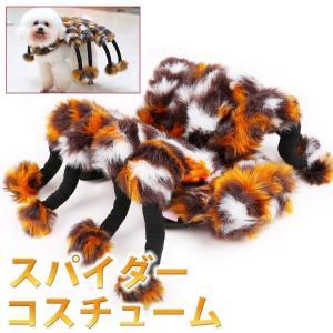 送料無料 ペット用 スパイダーコスチューム 蜘蛛 クモ 犬 猫 コスプレ LP-01|ludas