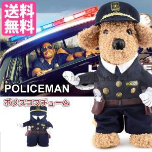送料無料 ポリス 警官 警察官 小型犬 仮装 二足歩行 コスプレ ハロウィン ドッグウエア LP-012|ludas