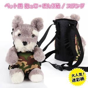 送料無料 迷彩柄 ペット用 抱っこひも バッグ リュックサック キャリーバッグ LP-016|ludas
