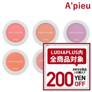 【発送日の翌日届く/あすつく】韓国コスメ チークAPIEU アピュ オピュ チーク パステル ブラッシャー チーク Pastel Blusherr 10色 シャーベットカラー