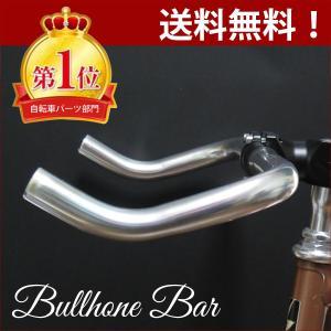 自転車 ブルホーン バー ハンドル  F 400mm φ25.4mm