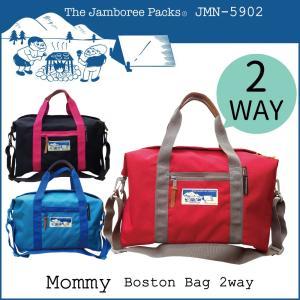 ジャンボリーパック ボストンバッグ 2way The Jamboree Packs Mommy Inner Gray カジュアルボストン ショルダーベルト付 トラベル ジムバッグ JMN-5902|luggagemarket