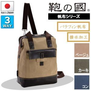 3WAY 帆布 バッグ 日本製 鞄の國 パラフィン加工 撥水素材 リュック ショルダー ハンドル 33675|luggagemarket