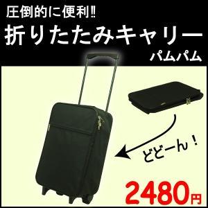 5708 超・便利グッズ! 折りたたみ可能 キャリーバッグ パムパム 2輪タイプ 旅行バッグ 旅行鞄 就活 イベント 習い事|luggagemarket