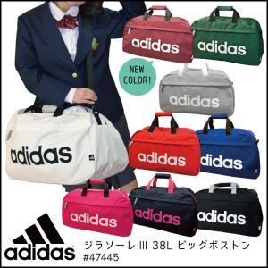 アディダス adidas 47445 ジラソーレ3 38L 2〜4泊向き ボストンバッグ トラベルボストン ショルダーベルト付 男女兼用